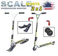 Самокат зимний трюковой на лыжах Scale Sports Tornado Original от 7 лет до 80 кг Белый, фото 1