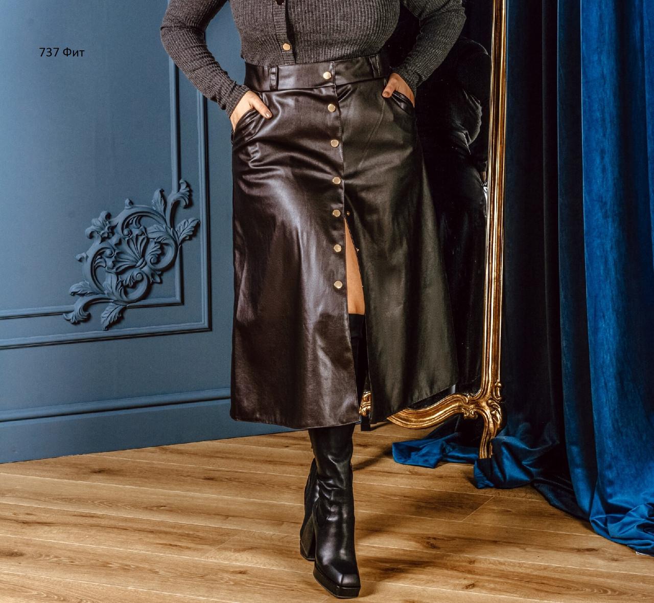 Женская юбка из эко кожи Теплая норма + батал 737 ФИТ
