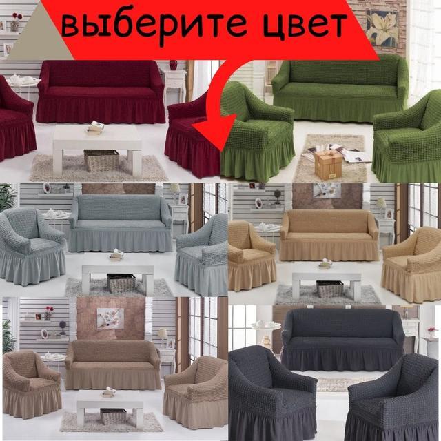 Набор чехлов на диваны и кресла