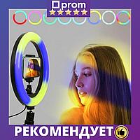Кольцевая лампа + ШТАТИВ 26 см RGB для телефона цветная селфи кольцо кольцевой светодиодное led