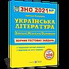 ЗНО 2021  Українська література. Збірник тестових завдань. Витвицька С.   ПІПцька С.   ПІП