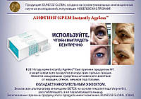 Крем Instantly Ageless против морщин от Jeunesse Global