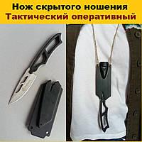 Тактический нож со скрытым ношением, карманный, туристический.