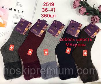 Носки женские махровые медицинские шерстяные с ангорой Корона, 36-41 размер, ассорти, 2519