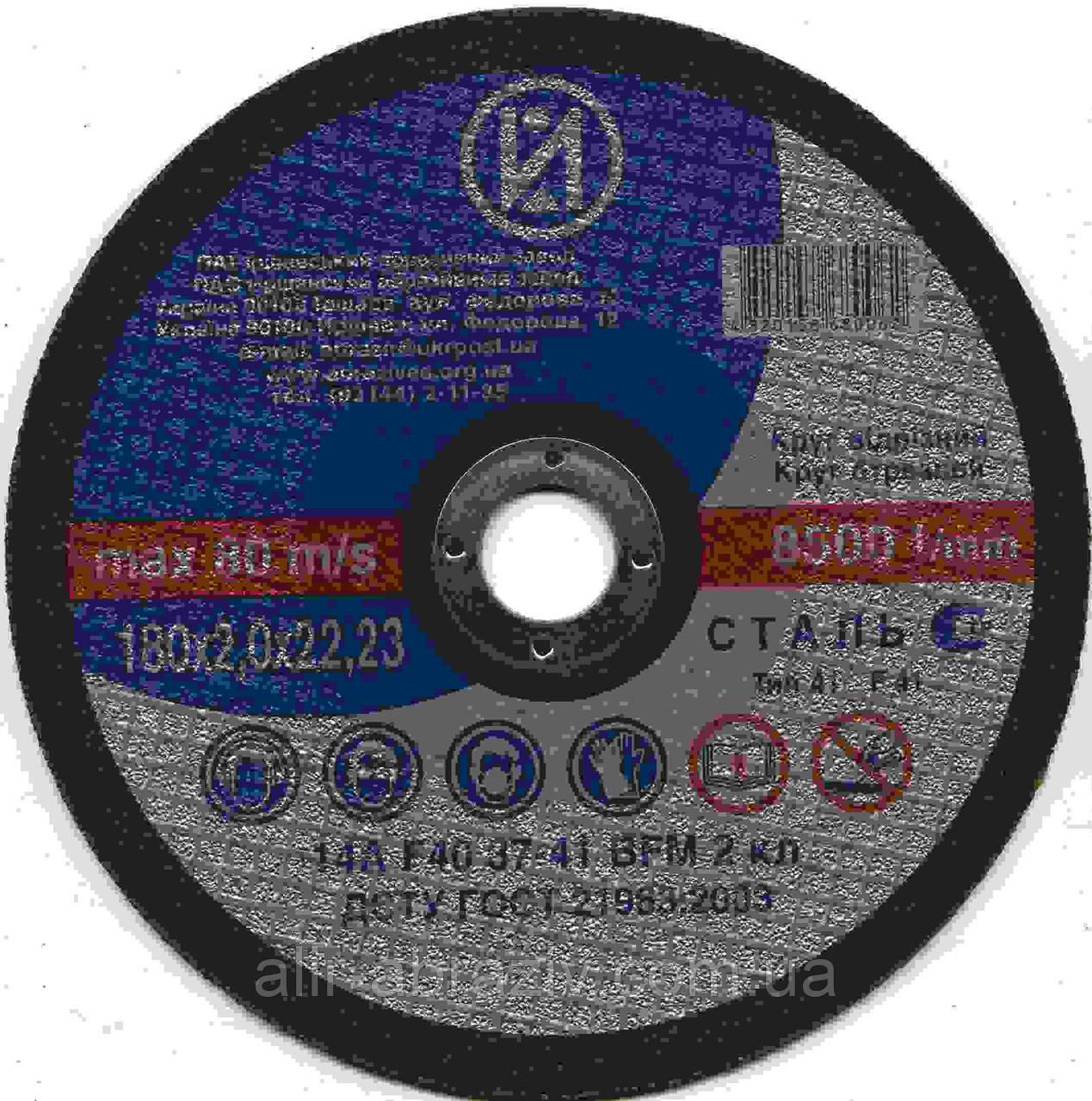 Отрезной круг по металлу 230 х 2 х 22 ИАЗ