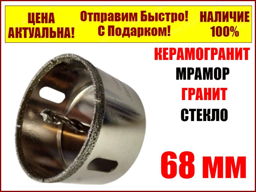 Алмазная коронка 68 мм по керамограниту с направляющим сверлом
