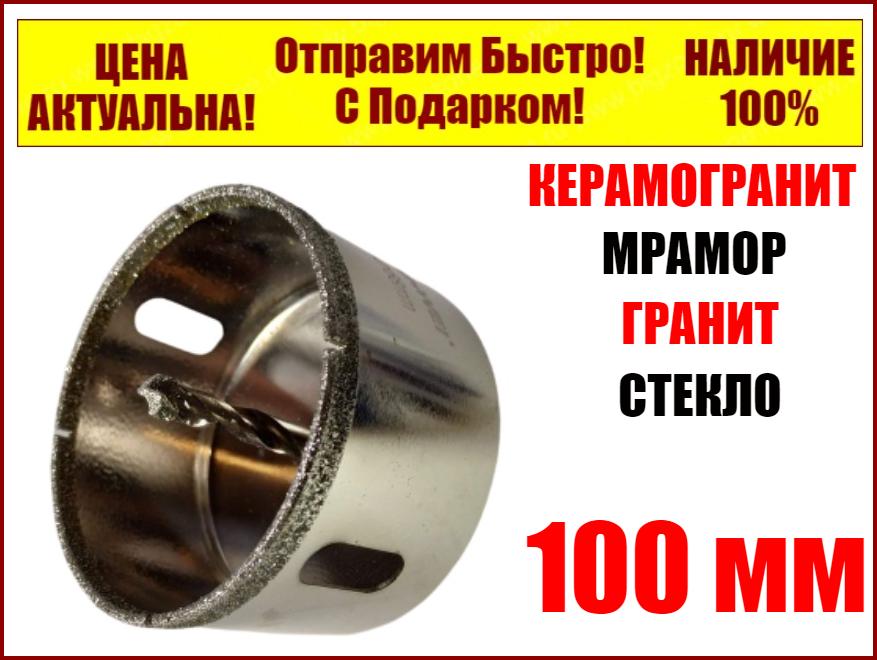 Алмазная коронка 100 мм по керамограниту с направляющим сверлом ZHWEI GRES PRO