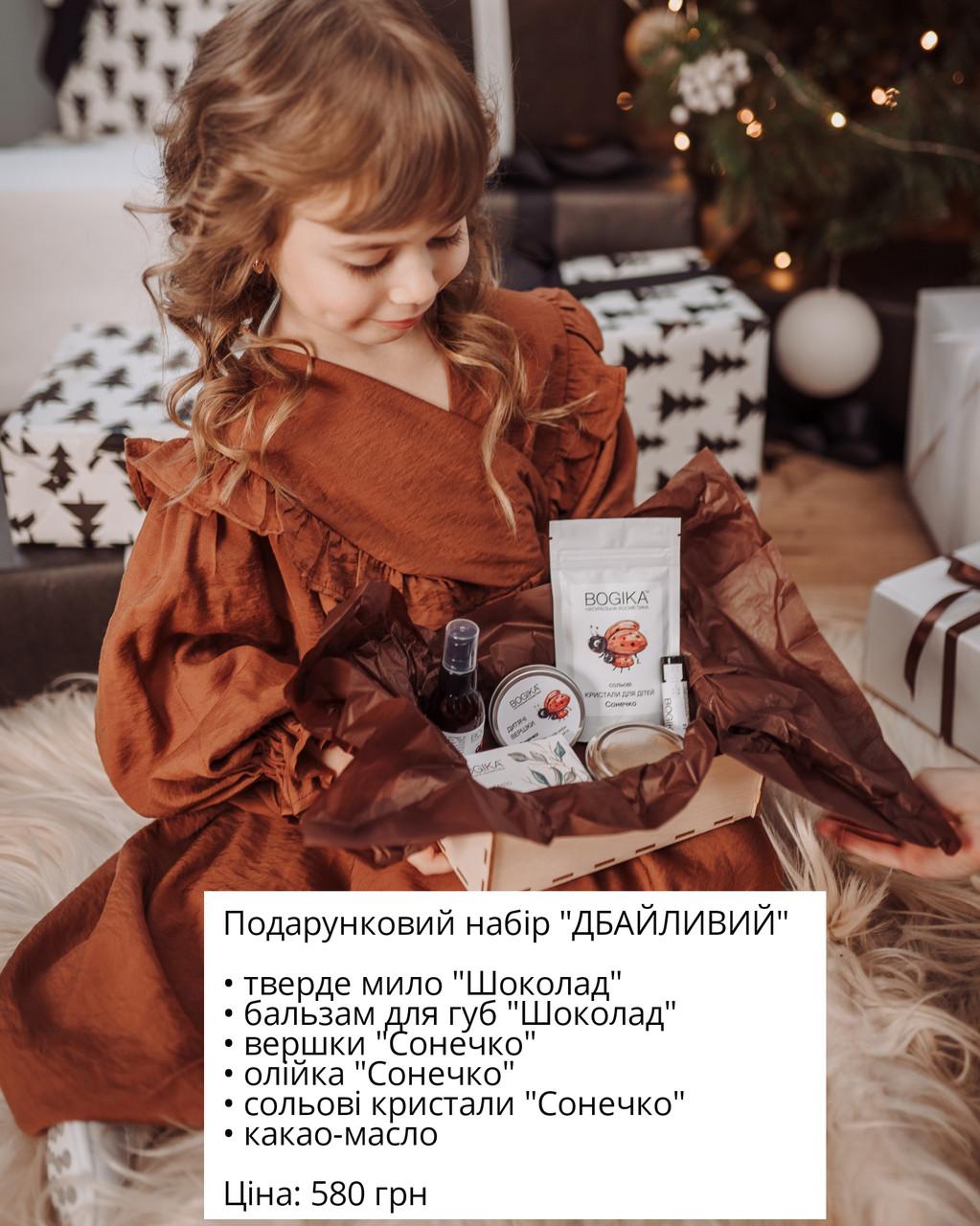 """Подарунковий набір для дітей """"Дбайливий"""" BOGIKA"""
