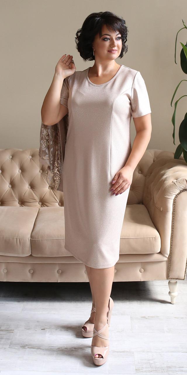 Стильное женское платье с накидкой