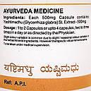 Яштимадху капсулы (Yashtimadhu capsules, SDM), 40 капсул - Аюрведа премиум качества, фото 4
