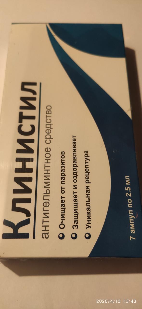 Клинистил - Антигельминтное средство