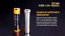 Аккумулятор 14500 Fenix ARB-L14-1600U (1600 mAh), фото 3
