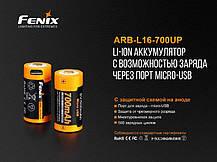 Аккумулятор Феникс 16340 Fenix ARB-L16-700UP, фото 3
