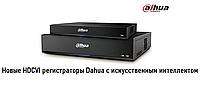Новые HDCVI регистраторы Dahua с искусственным интеллектом