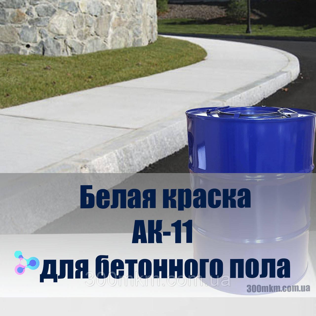 уличная краска для бетона купить