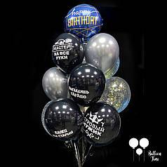 Связка шаров с приколами для мужчины на День Рождения