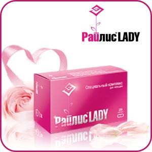 Специальный комплекс РАЙЛИС® LADY для повышения качества интимных отношений современной женщины.