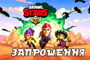 """""""Brawl Stars"""" - Запрошення УКР"""