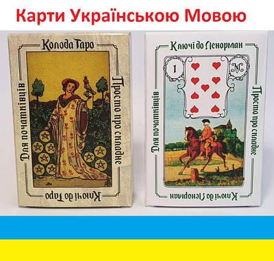 Гадальні Карти на Українській мові