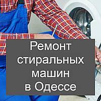 Ремонт стиральных и сушильных машин