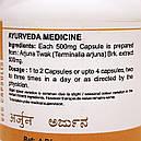 Арджуна капсулы (Arjuna Capsules, SDM), 40 капсул - сердечный тоник, фото 4