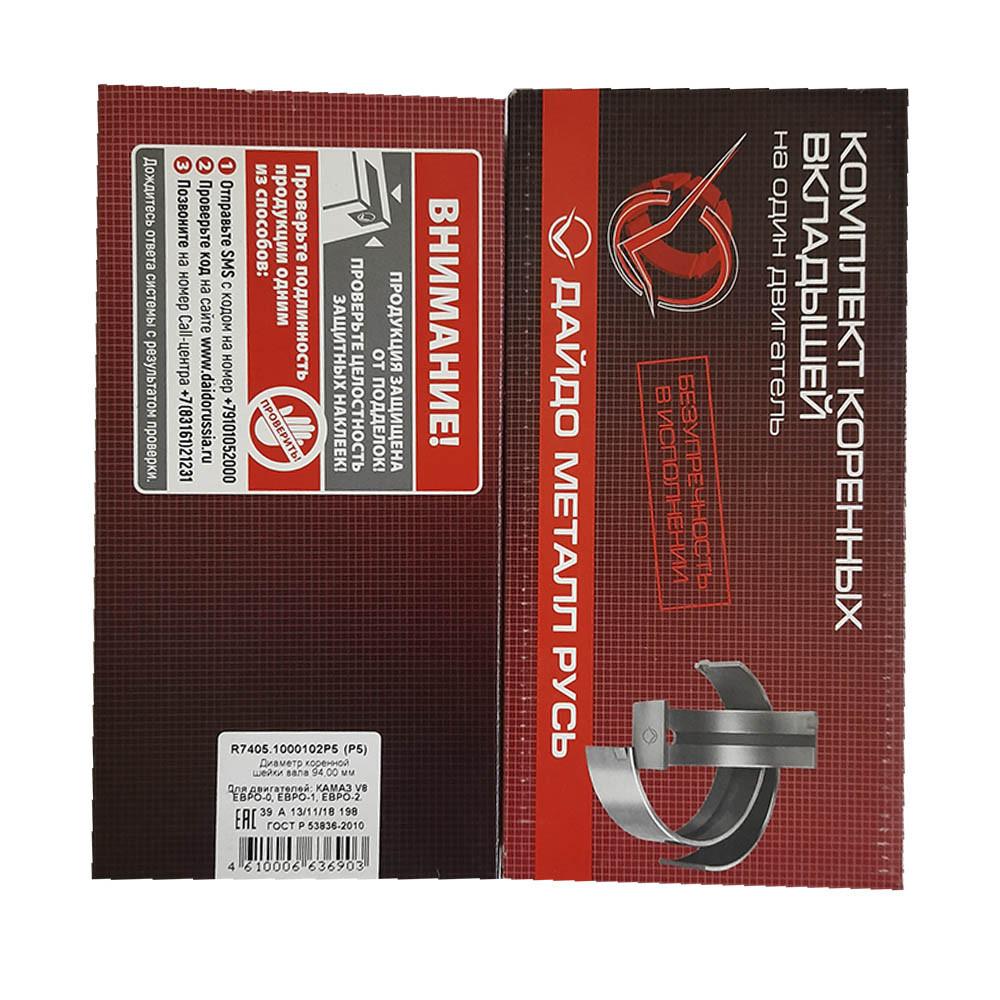Вкладыши коренные 740.60R-1000102-Р5 (ЗМЗ)