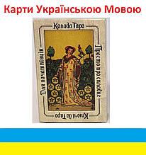 Ключі до Таро для початківців, Просто про складне ( авторський метод Наталії Музиченко ) Українською мовою