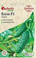 Насіння огірок Еліза F1,  10 шт. СЦ Традиція