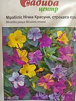 Семена Мирабилис Ночная Красавица смесь 0,5 грамм семян Садыба центр Украина