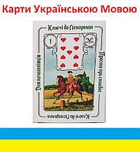 Ключі до Ленорман для початківців просто про складне ( авторський метод Наталії Музиченко ) Українською мовою