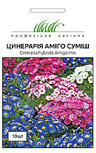 Цинерария (перикаллис) Амиго Смесь гибридная 10 семян