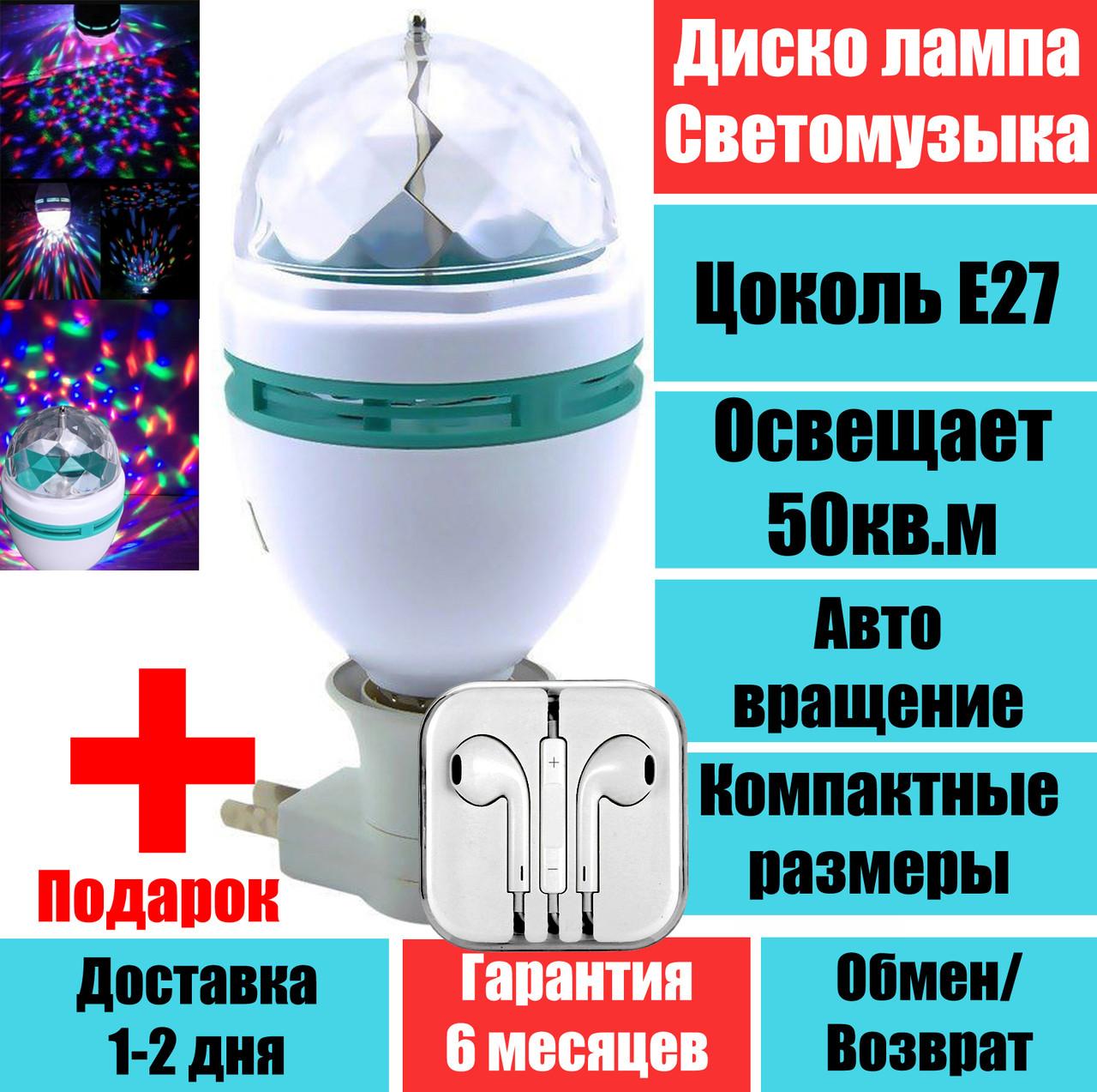 Диско лампа Ball RHD-15 LY 399