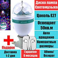 Диско лампа Ball RHD-15 LY 399, фото 1