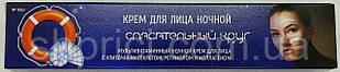 """Крем для лица ночной мультивитаминный с улиточным секретом """"Спасательный круг"""", 50 гр/ DR RETTER EC"""