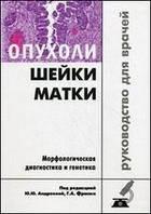 Ю.Ю. Андреева Опухоли шейки матки. Морфологическая диагностика и генетика. Руководство для врачей