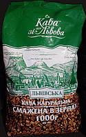 Кофе Кава зі Львова Львівська в зернах 1 кг