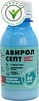 АвиролСепт - антисептик для рук с хлоргексидином, маслом чайного дерева и муравьиной кислотой.
