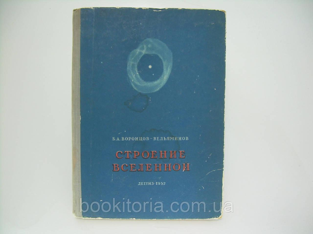 Воронцов-Вельяминов Б.А. Строение Вселенной (б/у).