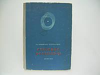Воронцов-Вельяминов Б.А. Строение Вселенной (б/у)., фото 1
