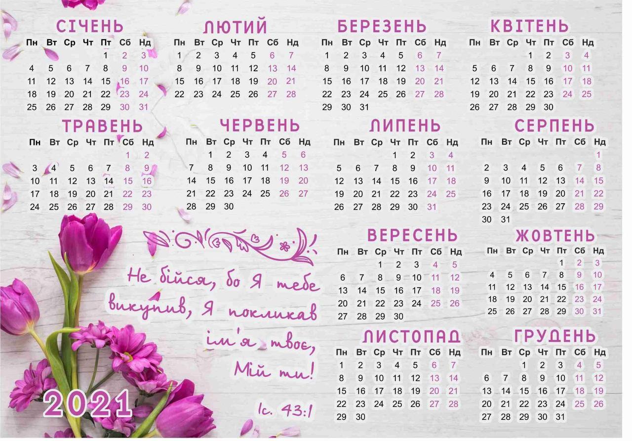 Календар магнітний 2021 ''Не бійся, бо Я тебе викупив'' (великий)