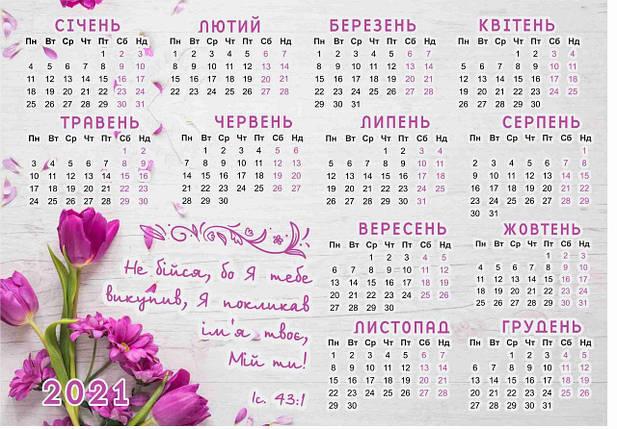 Календар магнітний 2021 ''Не бійся, бо Я тебе викупив'' (великий), фото 2