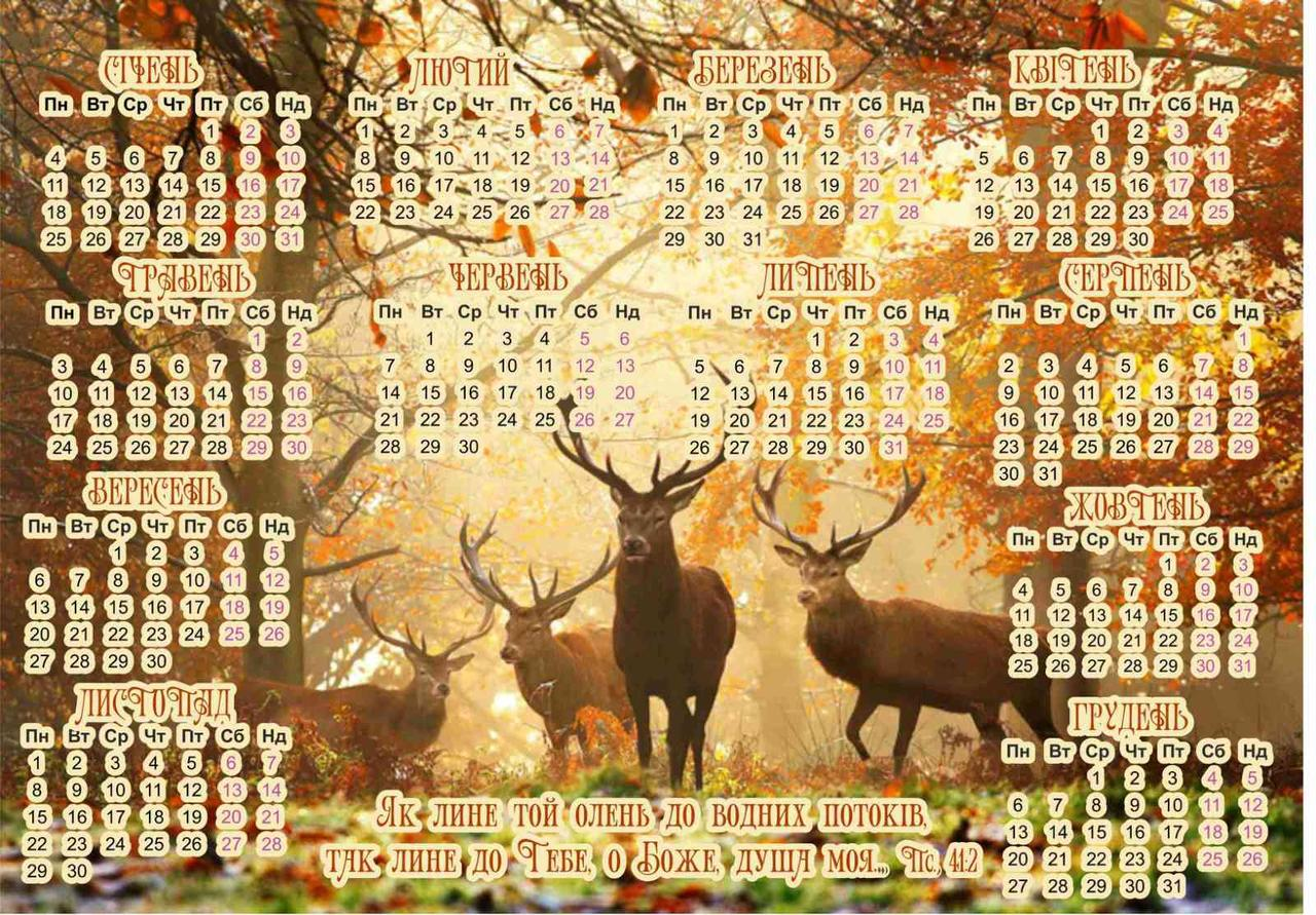 Календар магнітний 2021 ''Як олень прагне до потоків'' (великий)