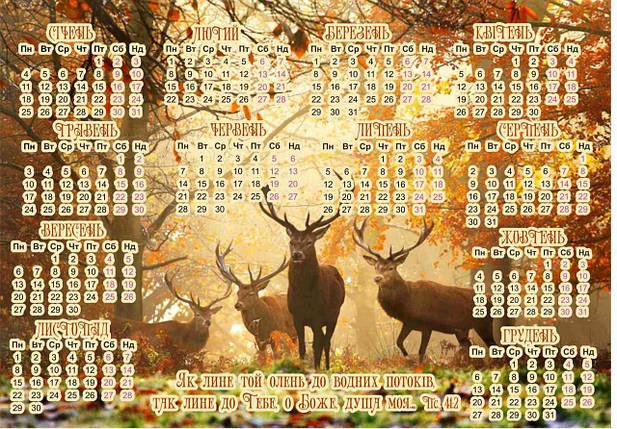 Календар магнітний 2021 ''Як олень прагне до потоків'' (великий), фото 2