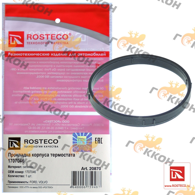 "Прокладка термостата FORD силикон ""ROSTECO"""