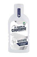 Ополаскиватель полости рта Pasta Del Capitano WHITENING для отбеливания зубов 400 мл