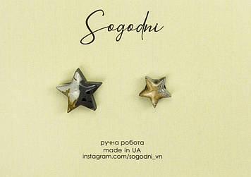 """Сережки цвяшки """"Sogodni"""" Heart star XS"""