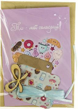 """Набір для виготовлення листівок """"Ти - мої солодощі"""" №H012"""