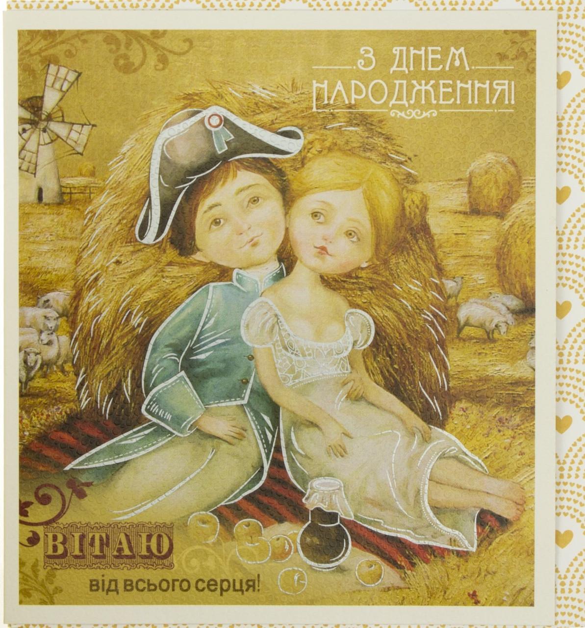 """Листівка""""З Днем народження"""" №РР-18(10)"""