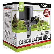 Помпа Aquael Circulator 1000 для аквариума 150-250 л