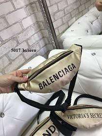 Харьков - 5017 - BALENCIAGA - золото
